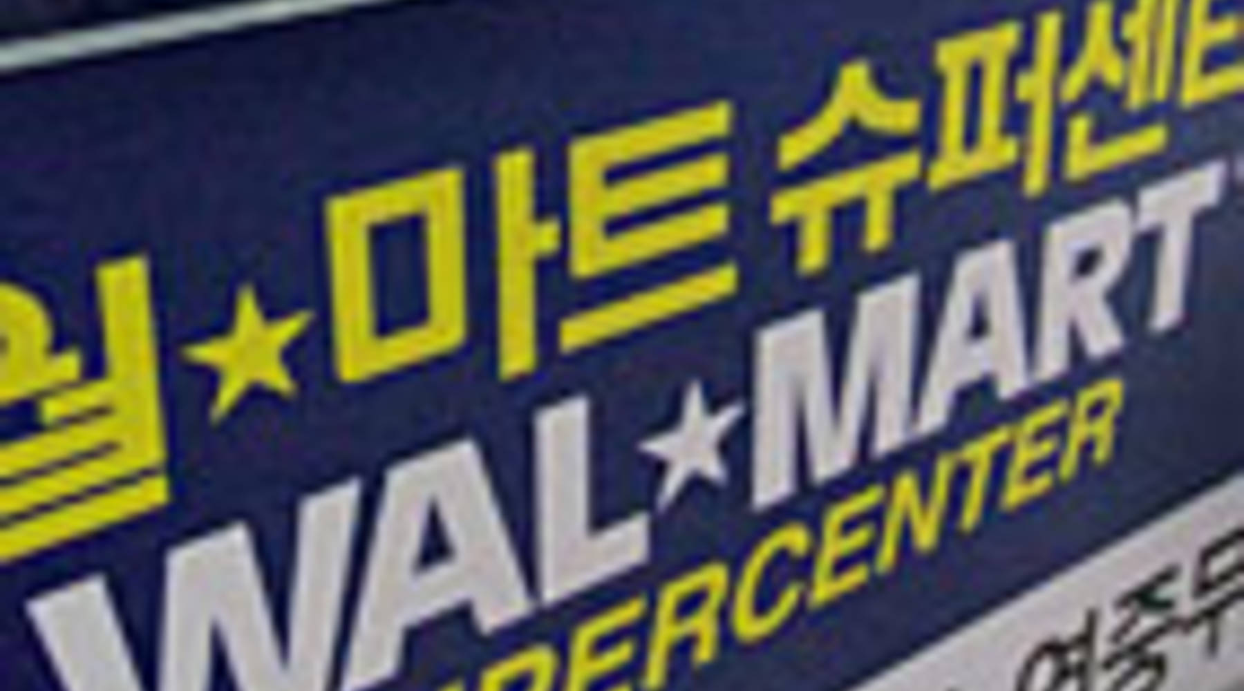 Wal-Mart fails in South Korea - Marketplace