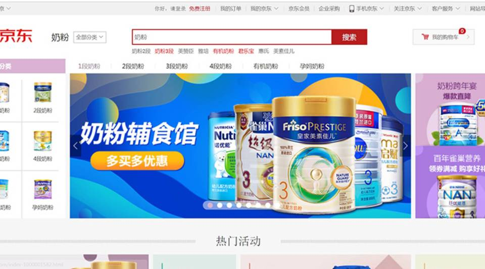 The e-commerce platform JD.com is one of the most popular ways to buy foreign infant milk formula.