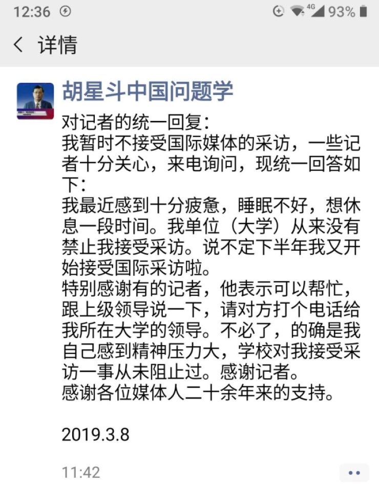 "Economist Hu Xingdou's statement on his social media feed that he will no longer accept interview requests from the foreign media because he was ""tired."" Credit: Hu Xingdou/WeChat"