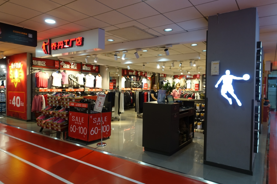 "China's supreme court may have ruled that basketball star Michael Jordan had a right to his Chinese name, ""Qiaodan,"" but it does not seem to have changed the operations for the multi-million-dollar Qiaodan Sports company. One of its shops in Shanghai continues to bear the Chinese name for Jordan."