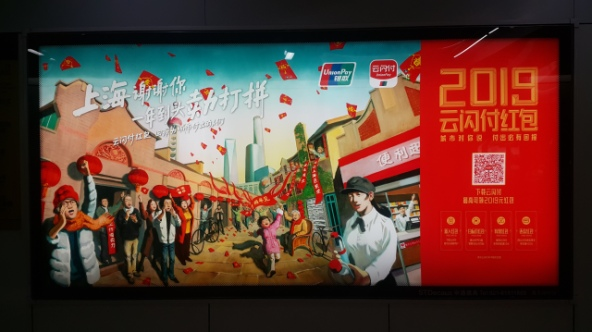 A China UnionPay advertisement at a Shanghai subway station. The firm has a monopoly in the Chinese market. Credit: Jennifer Pak/Marketplace