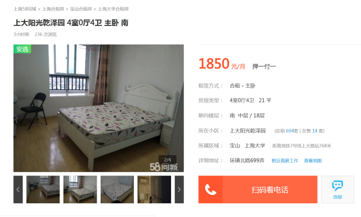 A room in a four-bedroom apartment for $270 a month. The only way to find an affordable place to rent in Shanghai is to share accommodation.  Credit: 58.com
