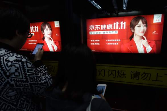 E-commerce giant JD.com Singles Day ad promoting its pharmacy and health check services. E-commerce giants are branching out beyond just selling goods. (Charles Zhang/Marketplace)
